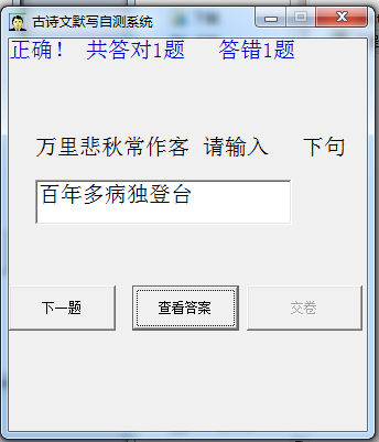 古诗文自测默写程序-截屏2